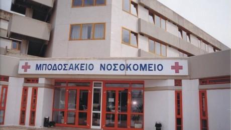 Μπορεί το Μποδοσάκειο να κλείνει λόγω ελλείψεων, αλλά 31 νοσοκομεία θα έχουν τζάμπα WiFi