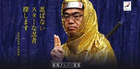 Βαρέθηκες να περιμένεις στην ουρά του ΟΑΕΔ; Τώρα μπορείς να πας στην Ιαπωνία για να γίνεις Ninja