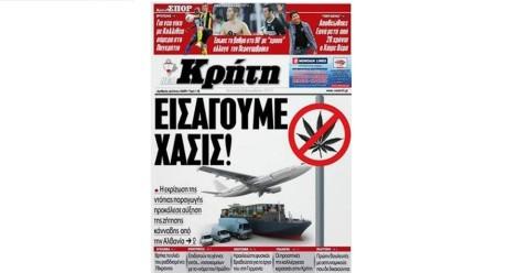 Έχουμε χασισοφυτείες και κάθονται και εισάγουμε αλβανικό καταγγέλει κρητική εφημερίδα (PHOTO)