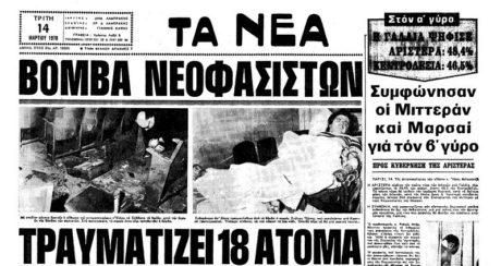 Μερικοί όχι και τόσο αριστεροί Έλληνες τρομοκράτες που μάλλον δε γνωρίζει ο Κυριάκος Μητσοτάκης