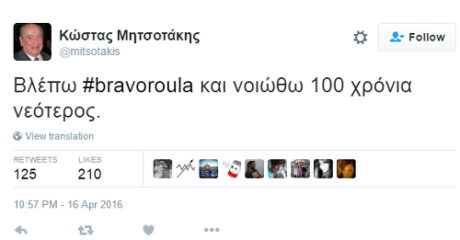 Χαρούμενο 1995: 15 tweets για το #bravoroula που παραβιάζουν το χωροχρόνο