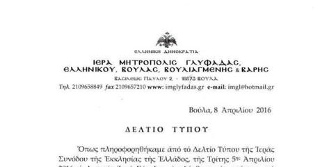Η Μητρόπολιc Γλυφάδαc θα προσευχηθεί για να μην έρθει επίσκεψη στην Ελλάδα ο Πάπας (PHOTO)