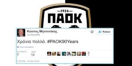 Η ΠΑΕ ΠΑΟΚ τόλμησε και τρόλλαρε το (fake) account του Κωνσταντίνου Μητσοτάκη στο twitter