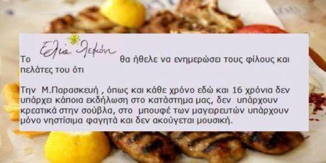 Η ταβέρνα που θα φιλοξενούσε τον Φανερό Δείπνο της Μ.Παρασκευής έριξε άκυρο στην Ένωση Άθεων