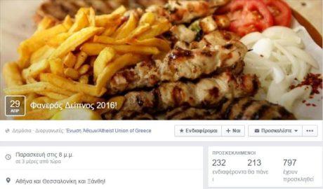 Η Ένωση Άθεων σε προσκαλεί σε Φανερό Δείπνο σε ψητοπωλεία σ' όλη την Ελλάδα τη Μεγάλη Παρασκευή