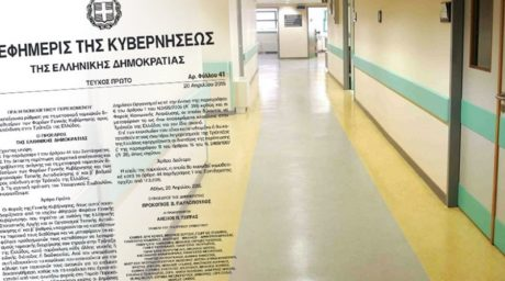 Tα αποθεματικά των ταμείων των Νοσοκομείων ζήτησε σήμερα η κυβέρνηση ΣΥΡΙΖΑ-ΑΝΕΛ (PHOTO)