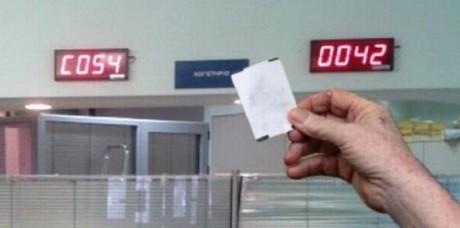 Επιχειρηματική διάνοια πούλησε σε τουρίστρια το χαρτάκι του για την ουρά της ΔΕΗ Βόλου για 30 ευρώ