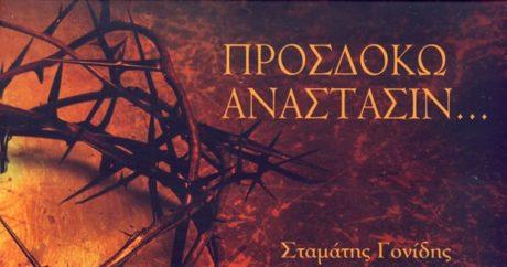 Πάθετε κατάνυξη για τη σταύρωση του Ιησού με εκκλησιαστικούς ύμνους από το Σταμάτη Γονίδη (VIDEO)