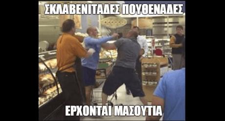 Έρευνα-σοκ: Η μάστιγα των φαινομένων βίας μεταξύ των χούλιγκαν των ελληνικών σουπερμάρκετ