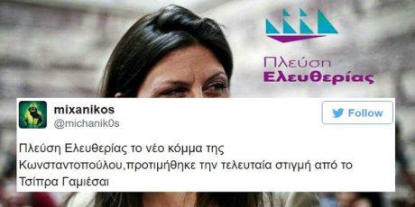 12 tweets που πανηγυρίζουν για το νέο κόμμα της Ζωής Κωνσταντοπούλου