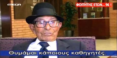 Aργεί το πτυχίο; Αυτός ο παππούς – αιώνιος φοιτητής θα σε πείσει ότι όλα θα πάνε καλά (VIDEO)