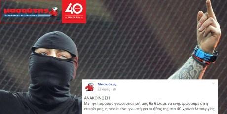 Σκληρή ανακοίνωση εξέδωσε η Α.Ε. Μασούτης καταδικάζοντας τις ενέργειες των οπαδών της