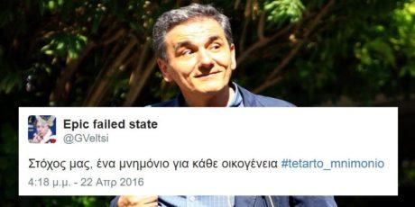 18 tweets για τη θριαμβευτική υποδοχή του 4ου μνημονίου απο το ελληνικό twitter