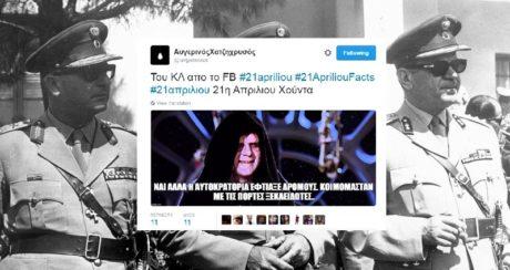 15 tweets για τη Xούντα: To ελληνικό twitter γιορτάζει την 21η του Απρίλη