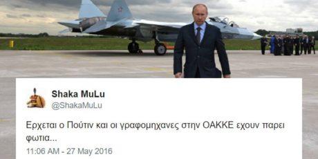 17 + 1 tweets γεμάτα ελπίδα για την επίσκεψη του Βλαδίμηρου Πούτιν στην Ελλάδα