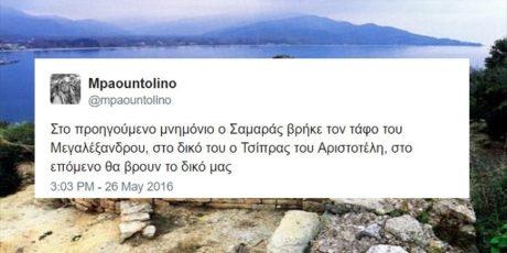 15 tweets υπερηφάνειας για την ανακάλυψη του τάφου του Αριστοτέλη