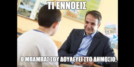 8+1 memes από την επίσκεψη του Κυριάκου Μητσοτάκη σε δημοτικό σχολείο στην Αργυρούπολη