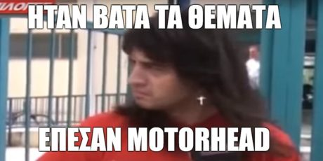 10 memes για το νικητή της ζωής, ΜΕΤΑΛ αριστούχο των Πανελληνίων