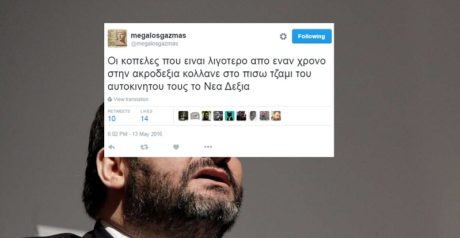 "12 tweets καλωσορίσματος για τη ""Νέα Δεξιά"", το καινούριο κόμμα του Φαήλου Κρανιδιώτη"