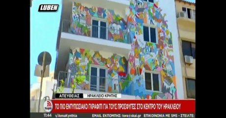Oίκος ανοχής γίνεται χορηγός σε γκραφίτι υπέρ των προσφύγων σε κτήριο στο Ηράκλειο (VIDEO)