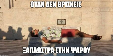 """9+1 memes για την χθεσινή """"ακομμάτιστη"""" συγκέντρωση των #paretithite"""