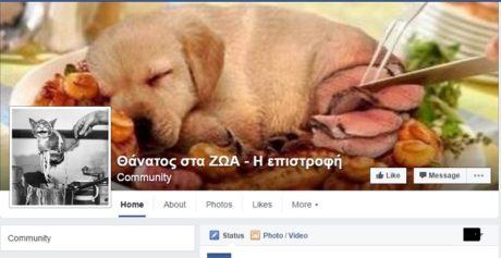 "Zώα πιστεύουν πως η αστυνομία συνέλαβε τον ιδιοκτήτη της facebook σελίδας ""Θάνατος στα ζώα"""