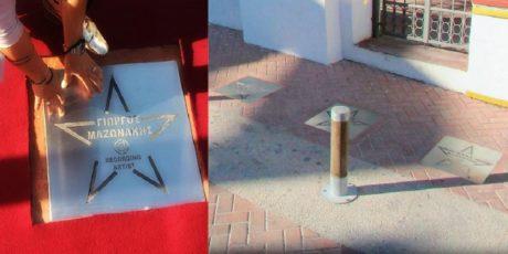Δικαίωση: Ο Γιώργος Μαζωνάκης παίρνει το δικό του αστέρι στην Πλατεία Διασημοτήτων της Αγ. Νάπας