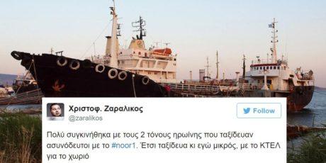 15 tweets για το ένοχο Noor 1 και το αθώο πλήρωμά του