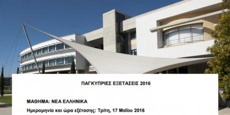 Πανωλεθρία στην Κύπρο: μαθητής έγραψε 0,4 στα Νέα Ελληνικά και μπήκε στη Φιλοσοφική Σχολή Κύπρου