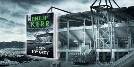 "Aν ψάχνεις ένα μυθιστόρημα με φόντο τη Θύρα 7, το ""Xέρι του Θεού"" του Philip Kerr είναι ακριβώς αυτό"