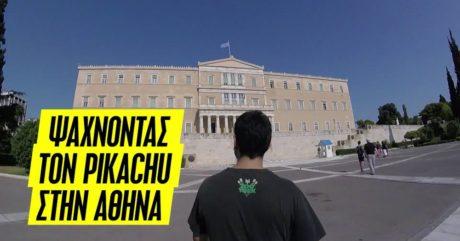 ΡΕΠΟΡΤΑΖ: Ψάχνοντας Πόκεμον στους δρόμους της Αθήνας (VIDEO)