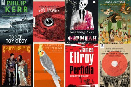 16 γαμάτες προτάσεις για βιβλία που πρέπει να προσποιηθείς ότι διάβασες φέτος το καλοκαίρι