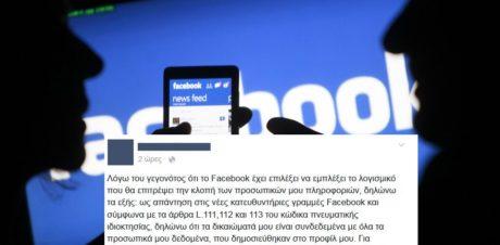 Ζουν ανάμεσά μας: Κόσμος πίστεψε και κοινοποίησε στο Facebook το ψεύτικο κείμενο για την προστασία δεδομένων