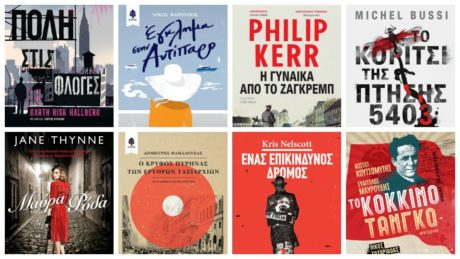 10+1 προτάσεις για βιβλία παραλίας από τις εκδόσεις Κέδρος