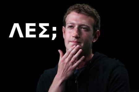 10 status του facebook που σε φυλάνε από κάθε κακό (ΓΙΑΤΙ ΠΟΤΕ ΔΕ ΞΕΡΕΙΣ)