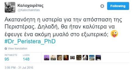 11 tweets για τον επάξιο διορισμό της Περιστέρας στο Πολυτεχνείο