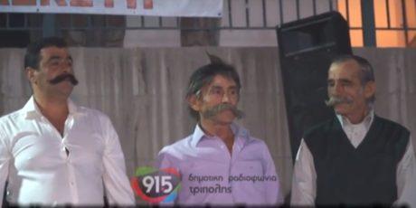 Ο διαγωνισμός μουστακιού στο Βελημάχι Γορτυνίας περιέχει μερικά πραγματικά περήφανα μουστάκια (VIDEO)