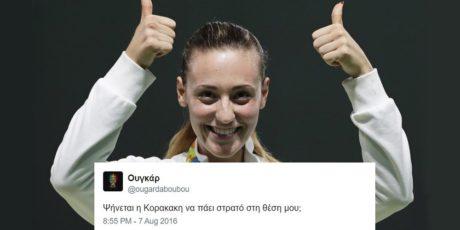 15 tweets γεμάτα υπερηφάνεια για το μετάλλιο της πωστηνλένε στο Ριο