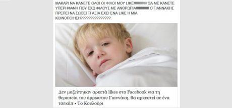 Μαραθώνιος αγάπης για το μικρό Γιαννάκη από γυναίκα στο fb που διάβασε άρθρο του Κουλουριού (PHOTO)