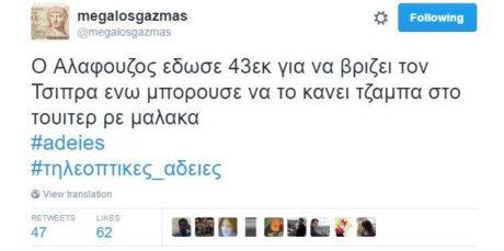 Ο ΣΥΡΙΖΑ χτύπησε την διαπλοκή, μοίρασε τις άδειες και το ελληνικό twitter παραληρεί