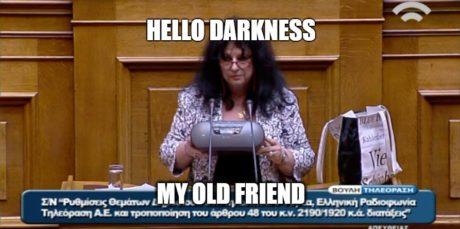 Ελπίζουμε να μην το εννοεί αλλά η Άννα Βαγενά δήλωσε ότι δε θα είναι ξανά υποψήφια βουλευτής
