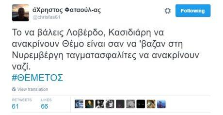 15 Θεμετικά tweets για την σημερινή φιλική συνάθροιση Λοβέρδου, Κασιδιάρη και Κομιστή