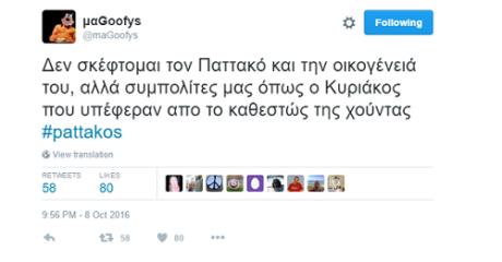 15 tweets λυπημένων πατριωτών για το θάνατο του μεγάλου στρατηγού και οδοκατασκευαστή Παττακού