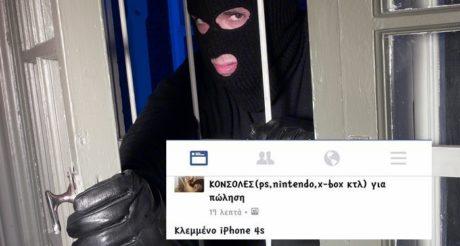 Τίμιος κλέφτης δίνει λεπτομέρειες στο facebook για τα iPhone που ξάφρισε σε Β.Π. και Γλυφάδα (PHOTO)