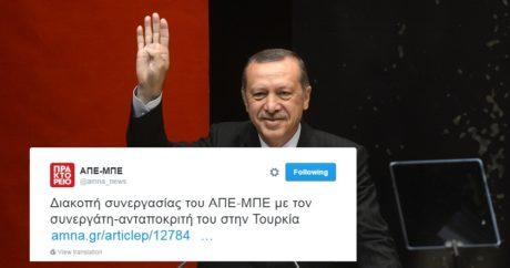 Το ΑΠΕ-ΜΠΕ απολύει το δημοσιογράφο που τα έκανε σαλάτα με τις δηλώσεις του Ερντογάν