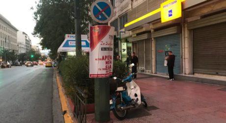 Μετά τις αφίσες του Epsilon, o Δήμος Αθηναίων κατεβάζει όλες τις παράνομες αφίσες του ΣΥΡΙΖΑ