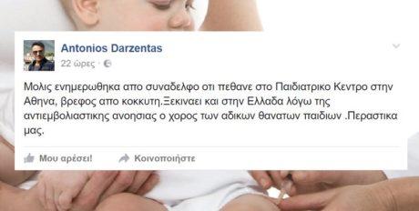 Βρέφος δύο μηνών πέθανε στην Ελλάδα λόγω κοκκύτη επειδή έχουμε 1953