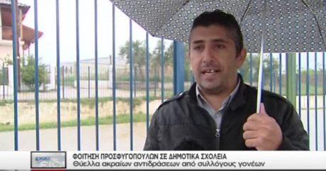 Nτουβάρι από Ωραιόκαστρο καταγγέλει πως οι πρόσφυγες μαθητές θα σπάσουν τα ντουβάρια (VIDEO)