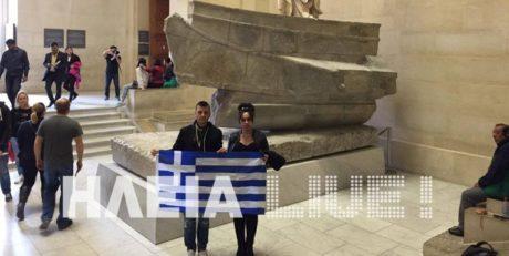 Φοιτητές – πρέσβεις του Ελληνισμού από Ηλεία βγαίνουν με ελληνική σημαία στο Λούβρο και το Βρ. Μουσείο (PHOTOS)