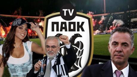 ΠΑΟΚ TV: Αυτό είναι το μετρίως αστείο πρόγραμμα του καναλιού του Ιβάν Σαββίδη